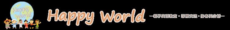 親子英語教室・国際交流・接客英会話のHappy World